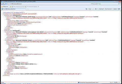 Структура файла autounattend.xml