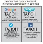 Об автономности Рунета
